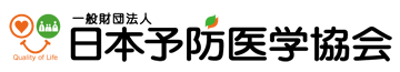 一般財団法人日本予防医学協会ホームページ