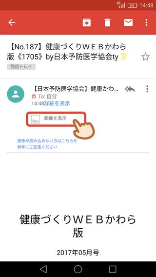 アンドロイドgmailアプリ①