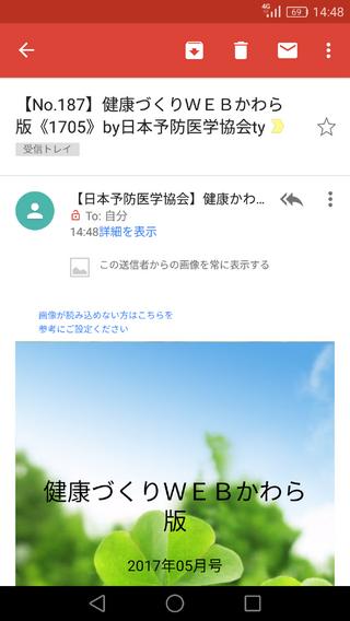 アンドロイドgmailアプリ②