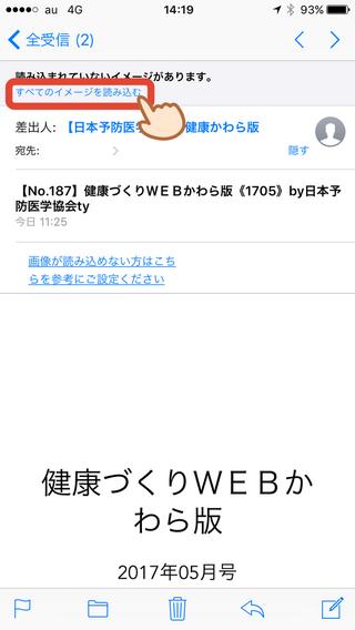 iPhoneメール①