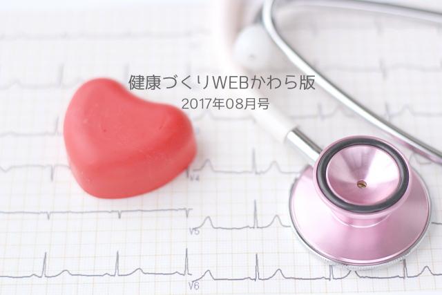 健康づくりWEBかわら版2017年08月号