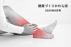 働き盛り世代×夏 突然の激痛に要注意!!