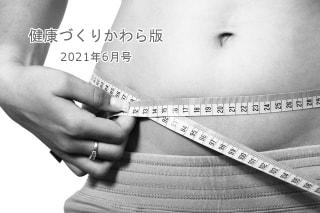 健康診断の結果、『BMI』も気にして欲しい