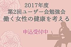 10月17日2017年度第2回ユーザー会勉強会in福岡を開催します