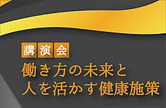 西日本事業部主催の講演会を開催します(大阪)