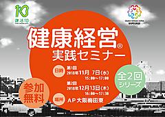 [大阪]健康経営実践セミナー開催のご案内