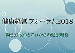 健康経営フォーラム2018を開催します!