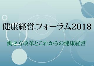 健康経営フォーラム2018in大阪