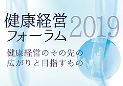 健康経営®フォーラム2019