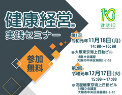 大阪府・全国健康保険協会 大阪支部主催 健康経営実践セミナー