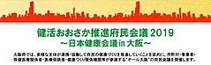 「健活おおさか推進府民会議2019 ~日本健康会議 in 大阪~」 を開催します!
