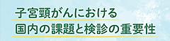 【九州開催決定!】健康経営の実践 ❝子宮頸がんにおける 国内の課題と検診の重要性❞ 日本予防医学協会/シミックヘルスケア 共催セミナー