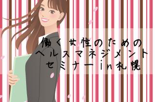 [札幌]働く女性のためのヘルスマネジメントセミナー